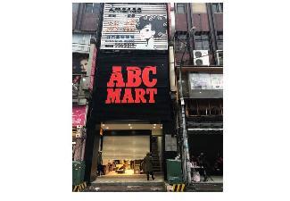 ABC-MART桃園站前店
