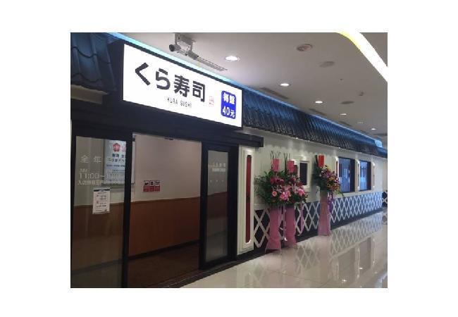 藏壽司桃園春日路店