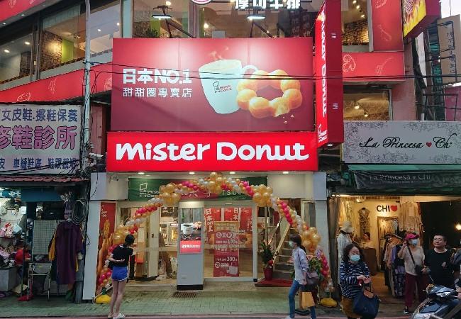mister Donut新埔1號店