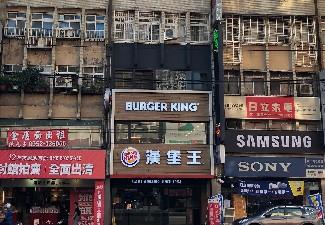 漢堡王新店北新店