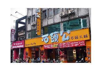 石頭公火鍋公館店