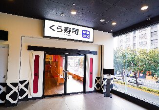 藏壽司新竹經國路店