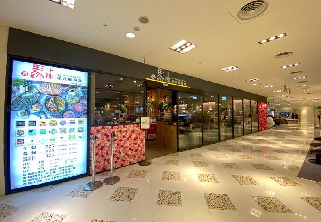 新馬辣Plus+台南西門店