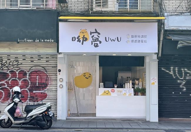 呦窩通化店
