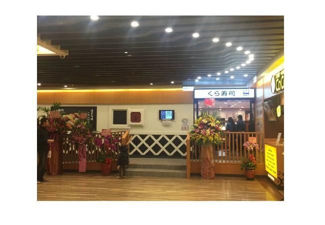 藏壽司中壢站前店