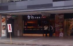 星野銅鑼燒板橋誠品店