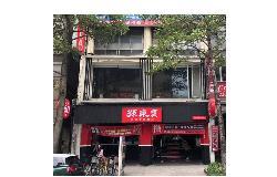 孫東寶公館店