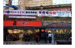 KUMA熊威一菓子哈拉影城店