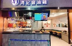 海記醬油雞高雄夢時代店