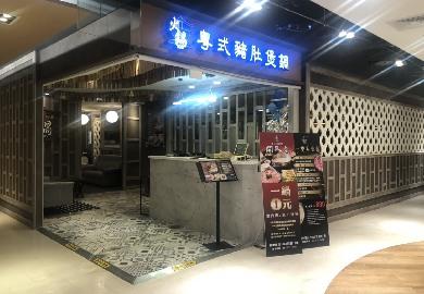 火鍋106-粵式豬肚雞煲鍋台中廣三SOGO店