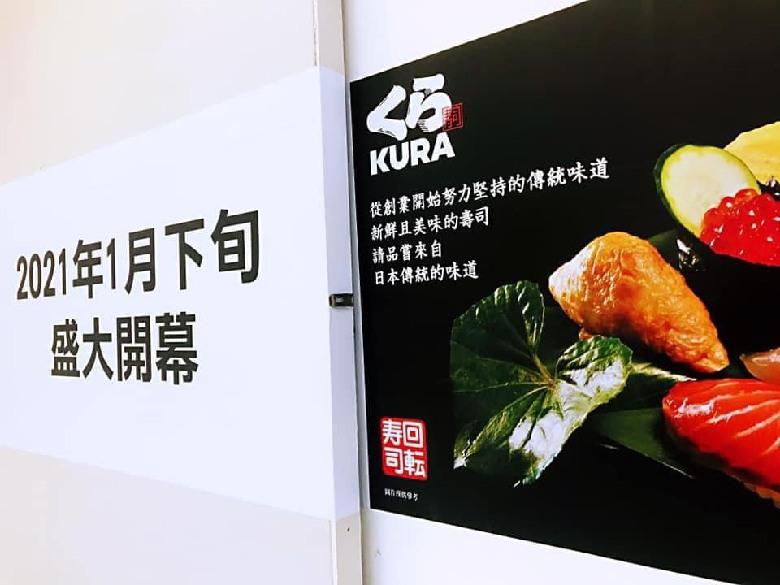 藏壽司遠東百貨板橋中山店