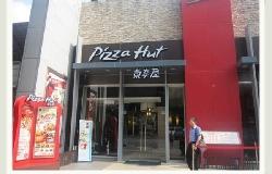 Pizza Hut 賀成交4間門市!
