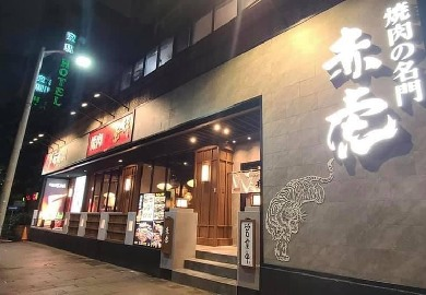 燒肉の名門赤虎安和店